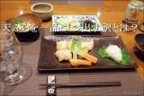 天ぷら屋が一品づつ出すのは、その方が楽だから?【自宅】