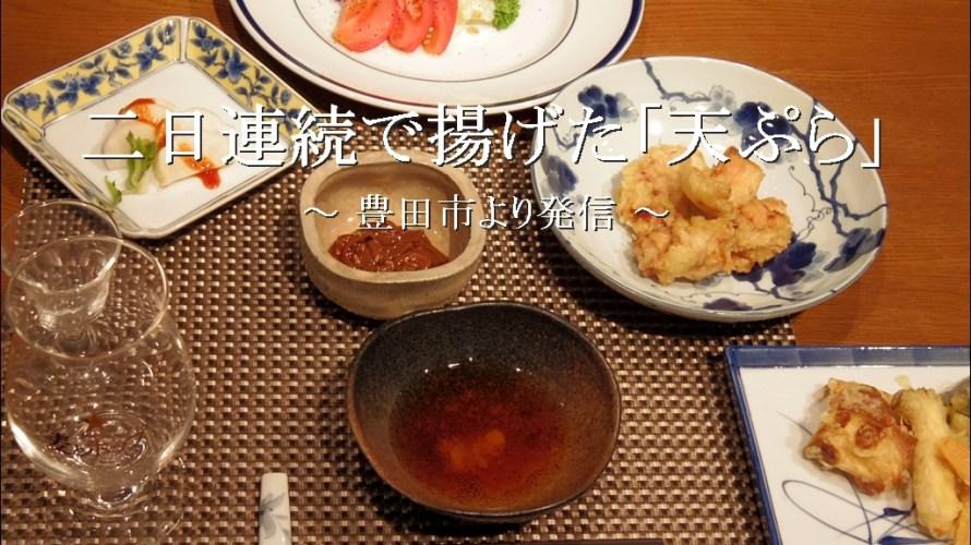 暑い中、二日連続で揚げた「天ぷら」が美味かった【自宅】
