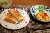 「トーストとトマトと卵」のセットでカフェな気分【自宅】