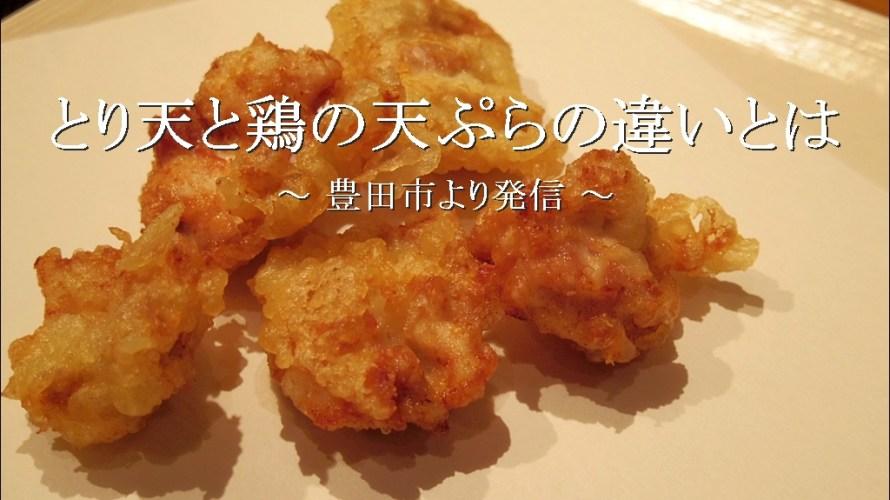 「とり天」と「鶏の天ぷら」は作り方に違いがある【自宅】