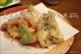 上品でフワッとした美味しさの「ニギスの天ぷら」【自宅】