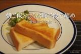 朝ご飯のようなトーストとコーヒーの晩ご飯で締め【自宅】