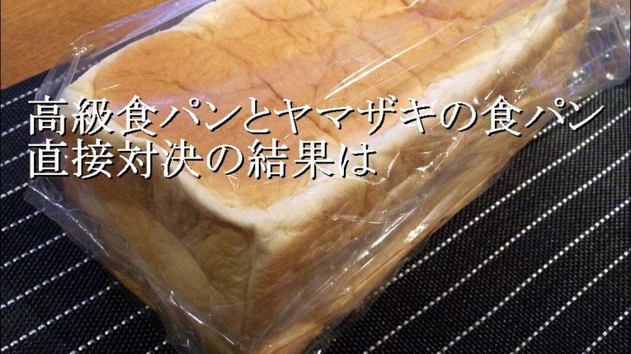 高級食パン VS ヤマザキの食パンの直接対決の結果は