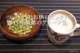 コーヒーのお供にピッタリ「春日井のグリーン豆」
