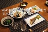 和の料理は体に馴染んだ味で、日本酒にピッタリ