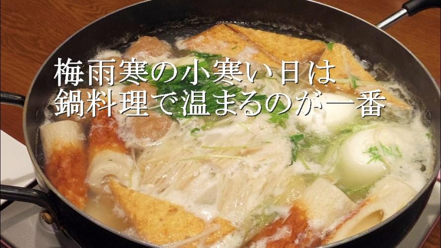 梅雨寒の小寒い日は、鍋料理で温まるのが一番