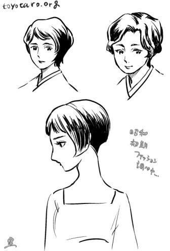 昭和初期の髪型調べ