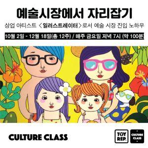 cultureclass_1002-04