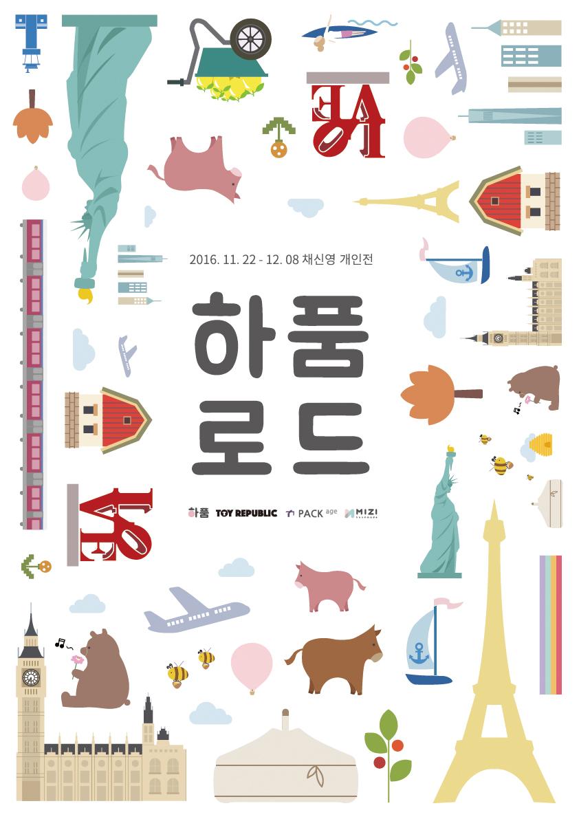 채신영작가_포스터