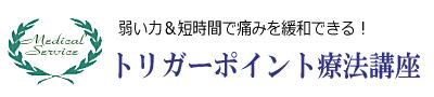 弱い力で痛みを緩和できる!トリガーポイント療法 講座 セミナー スクール 東京 埼玉
