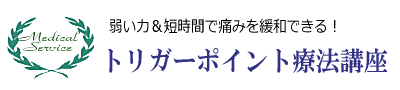 弱い力で痛みを緩和できる!トリガーポイント療法 講座 セミナー スクール 東京 埼玉 メディカル・サービス ジャパン