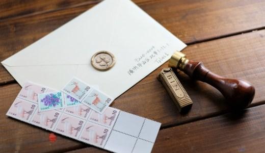 シーリングワックスが押された封筒やハガキを郵送する方法