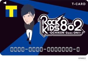 ROCK KIDS 802