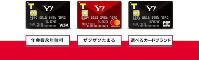 Yahoo!JAPANカード特典