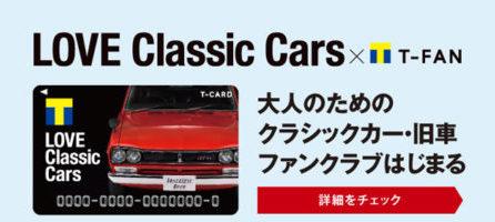 クラシックカー画像