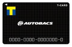 オートバックスTカード