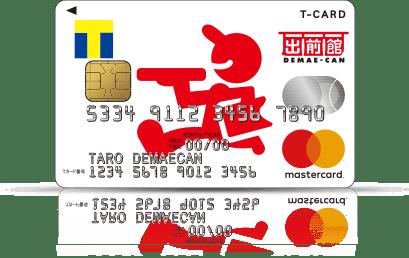 出前館Tカード券面デザイン