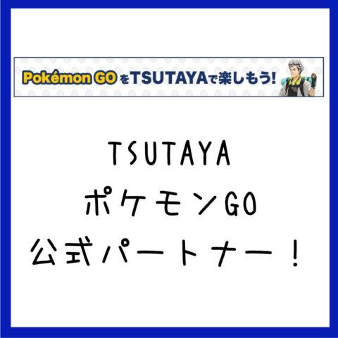 TSUTAYA_ポケモンGO公式パートナー