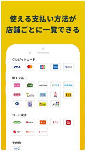ポイント還元対象店舗検索アプリ2