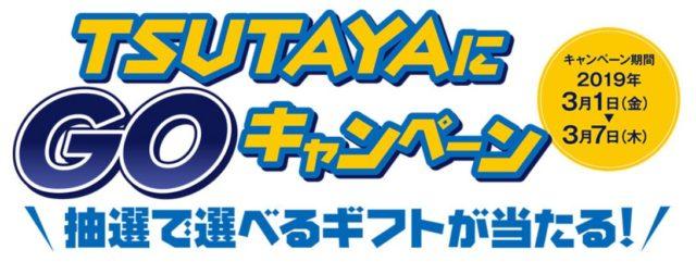 tsutayaにGOキャンペーン