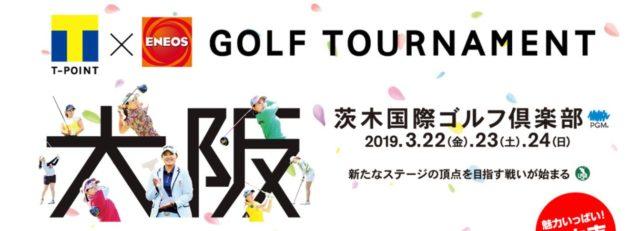 Tポイントゴルフトーナメント