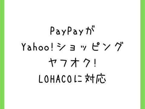 PayPayがYahoo!ショッピング、ヤフオク!、LOHACOに対応