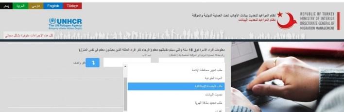 """توضيح هام للسوريين بخصوص الجنسية التركية الاستثنائية """"إلكترونيا"""""""