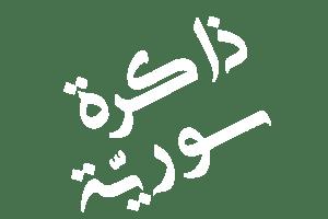 Suriye Belleği
