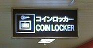 เที่ยวญี่ปุ่นเองไม่ง้อทัวร์ ต้องประหยัดด้วยการใช้ Coin Locker