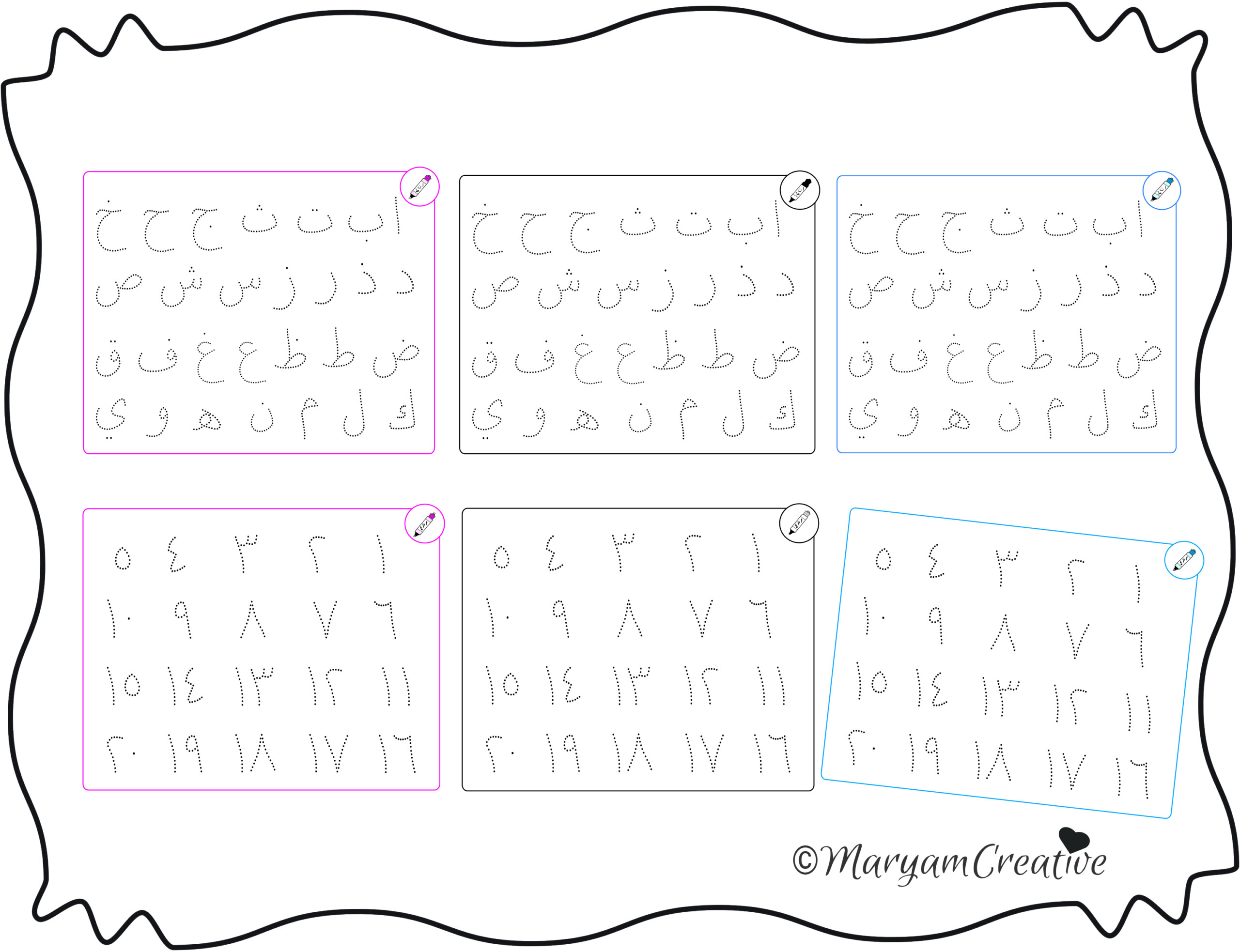 Arabic Letters Tracing Worksheets