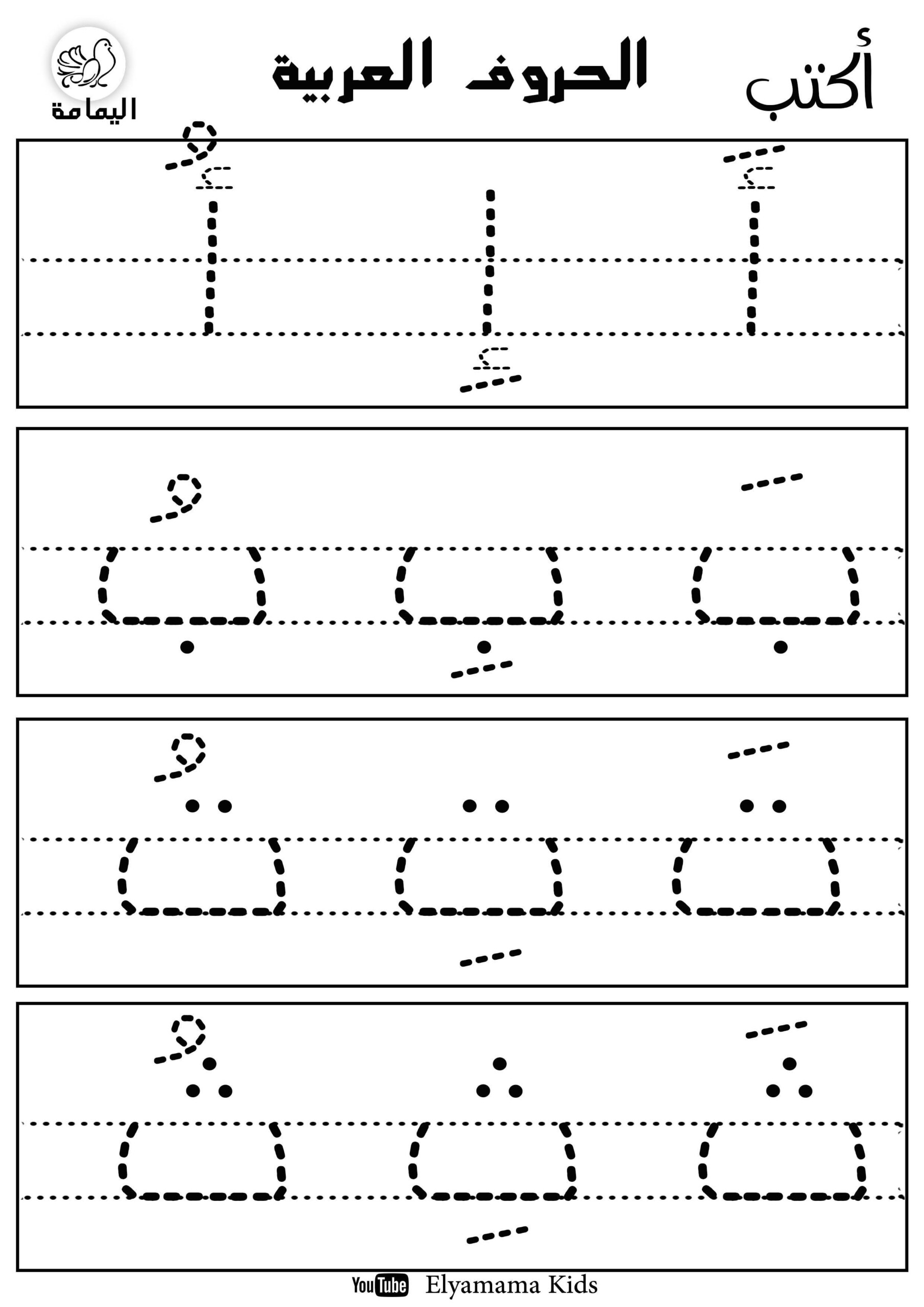 Arabic Letters Tracing Sheets