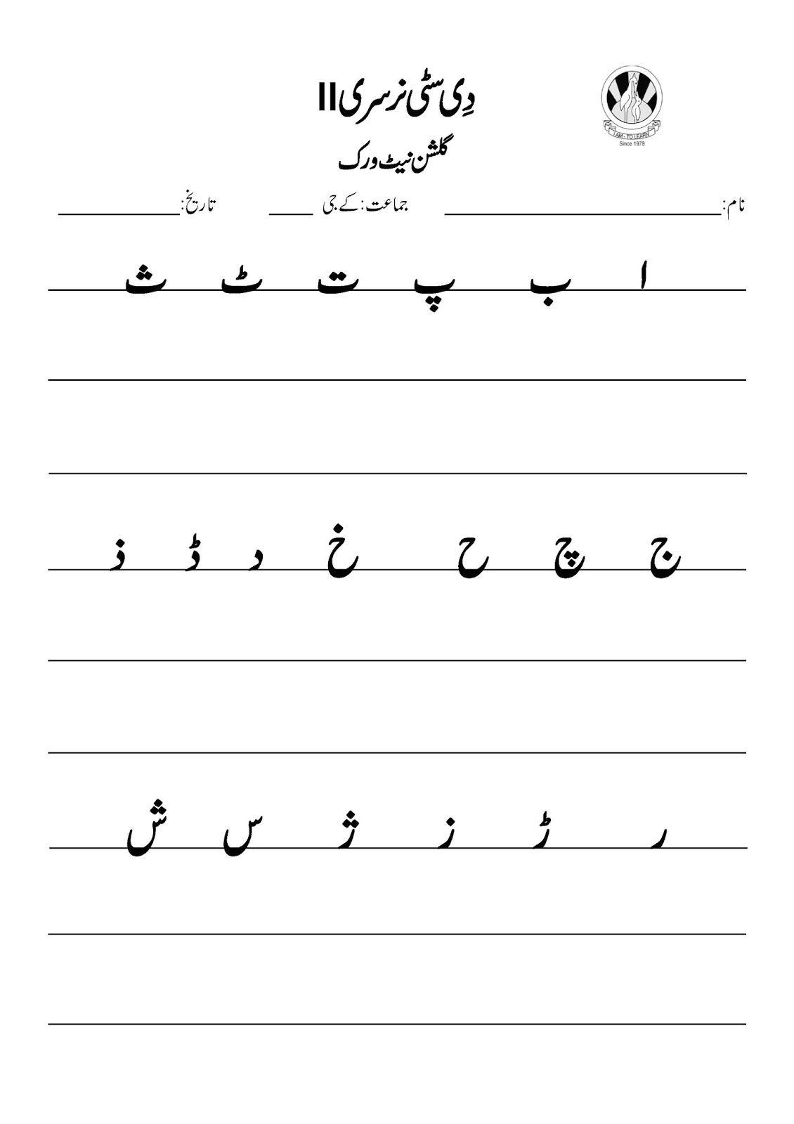 Tracing Urdu Letters