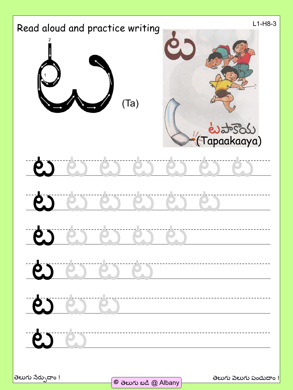 Telugu Letters Tracing