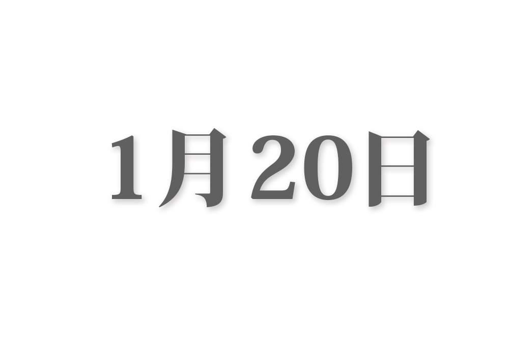 1月20日と言えば? 行事・出来事・記念日|今日の言葉・誕生花・石・星|総まとめ