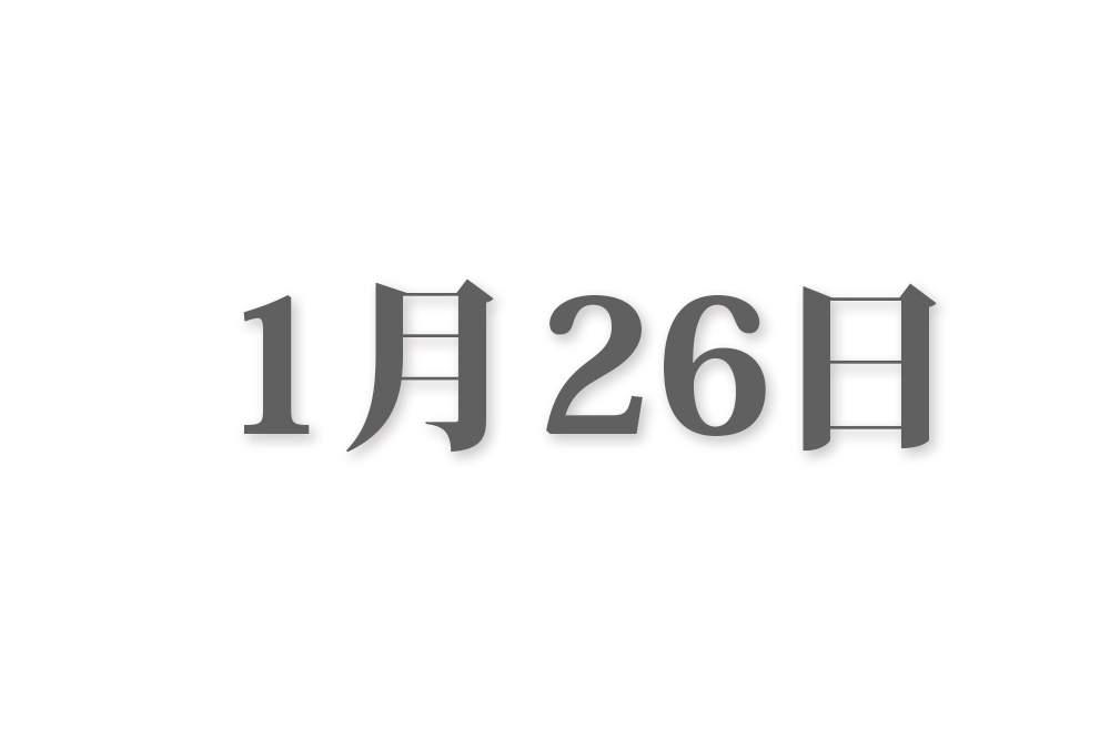 1月26日と言えば? 行事・出来事・記念日|今日の言葉・誕生花・石・星|総まとめ
