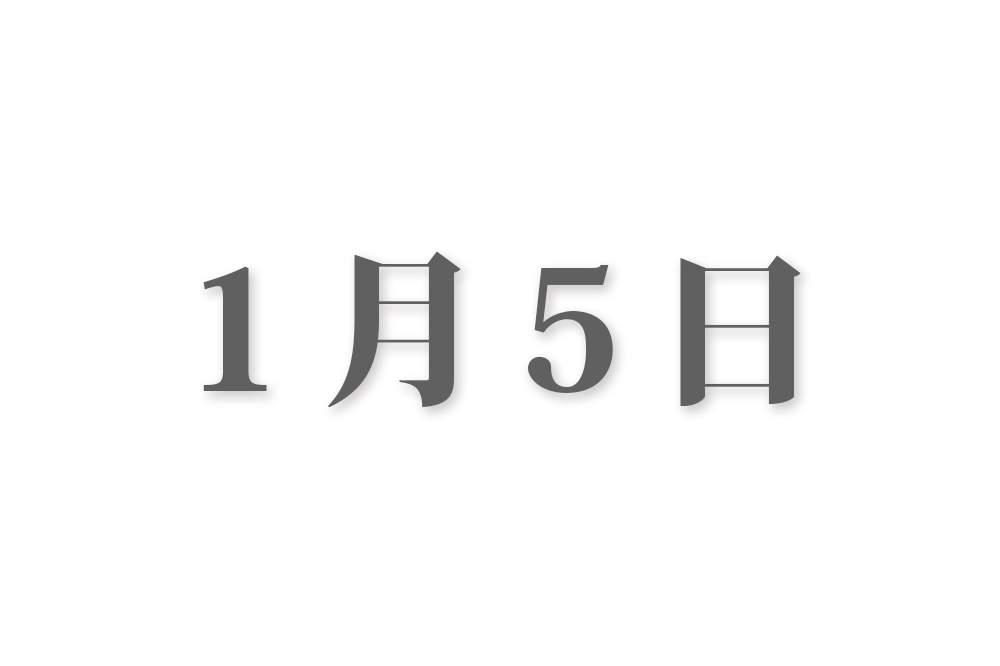 1月5日と言えば? 行事・出来事・記念日|今日の言葉・誕生花・石・星|総まとめ