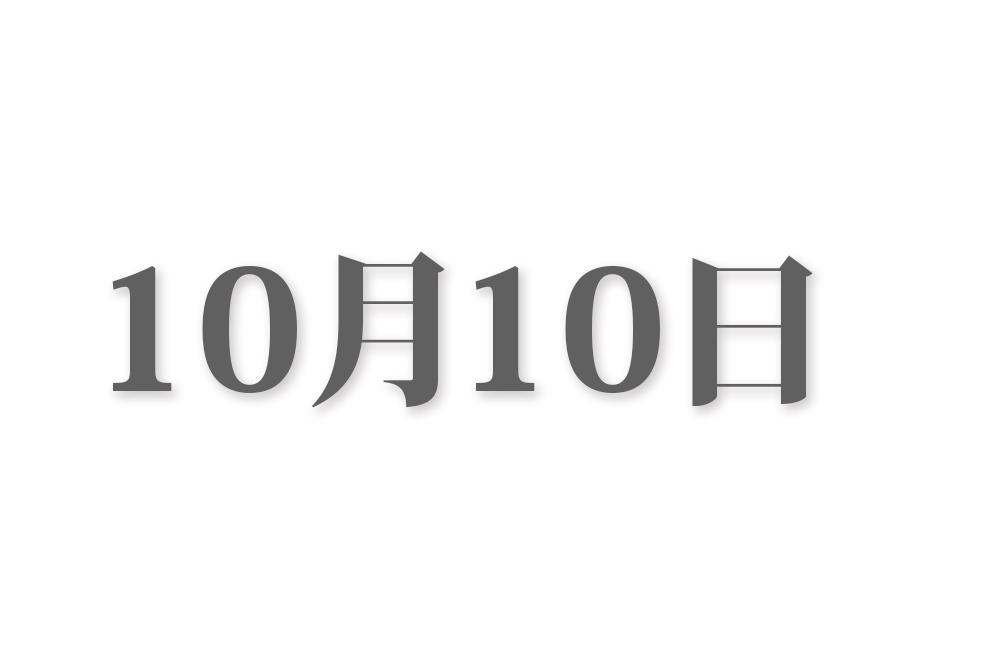 10月10日と言えば? 行事・出来事・記念日|今日の言葉・誕生花・石・星|総まとめ