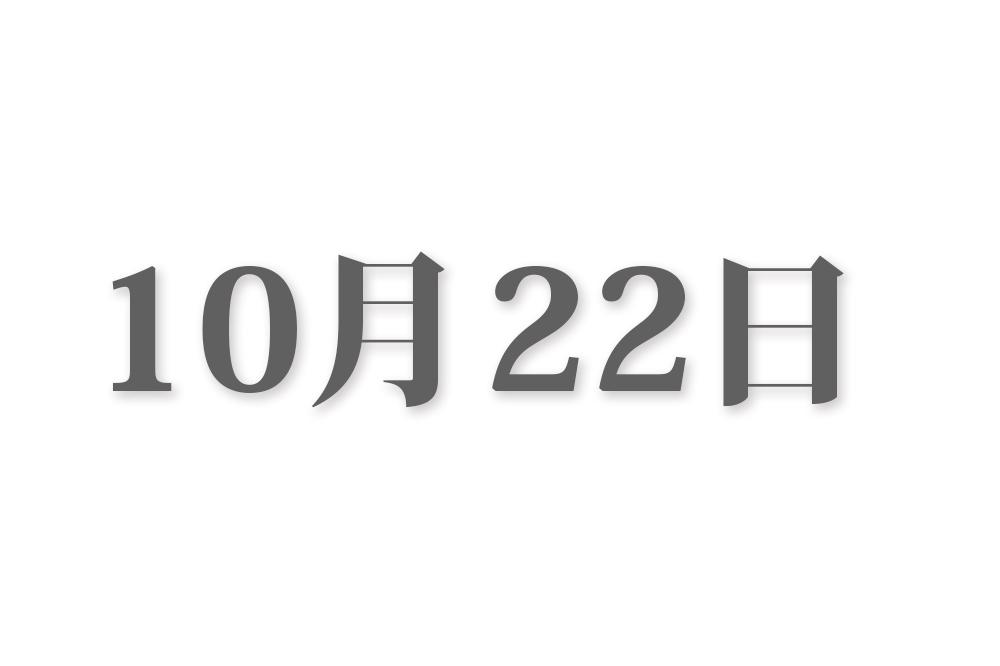 10月22日と言えば? 行事・出来事・記念日|今日の言葉・誕生花・石・星|総まとめ