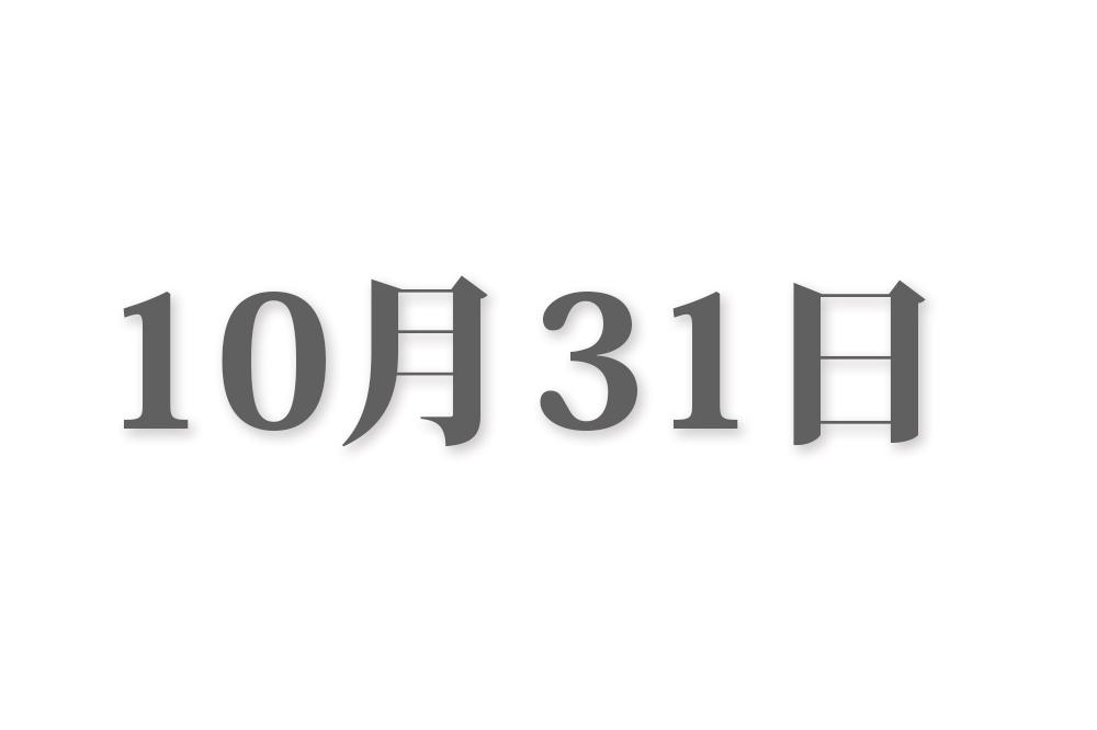 10月31日と言えば? 行事・出来事・記念日・伝統|今日の言葉・誕生花 ...