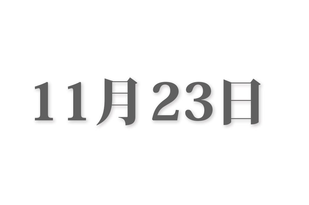 11月23日と言えば? 行事・出来事・記念日|今日の言葉・誕生花・石・星|総まとめ