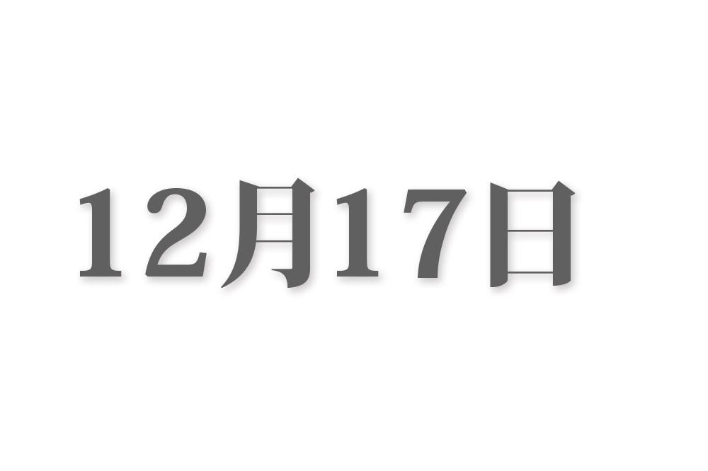 12月17日と言えば? 行事・出来事・記念日|今日の言葉・誕生花・石・星|総まとめ