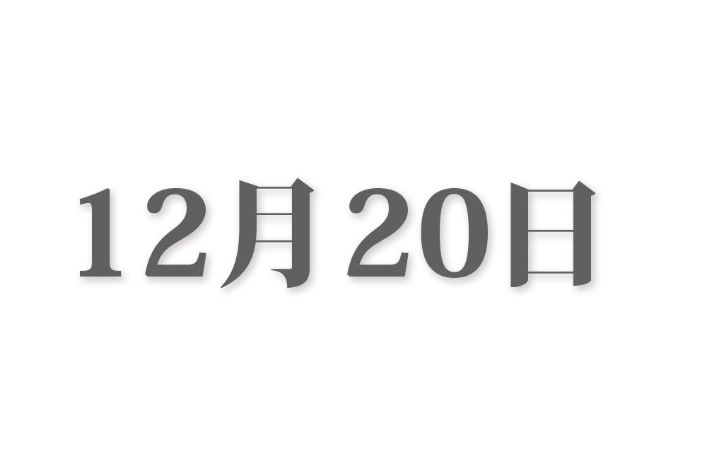 12月20日と言えば? 行事・出来事・記念日|今日の言葉・誕生花・石・星|総まとめ
