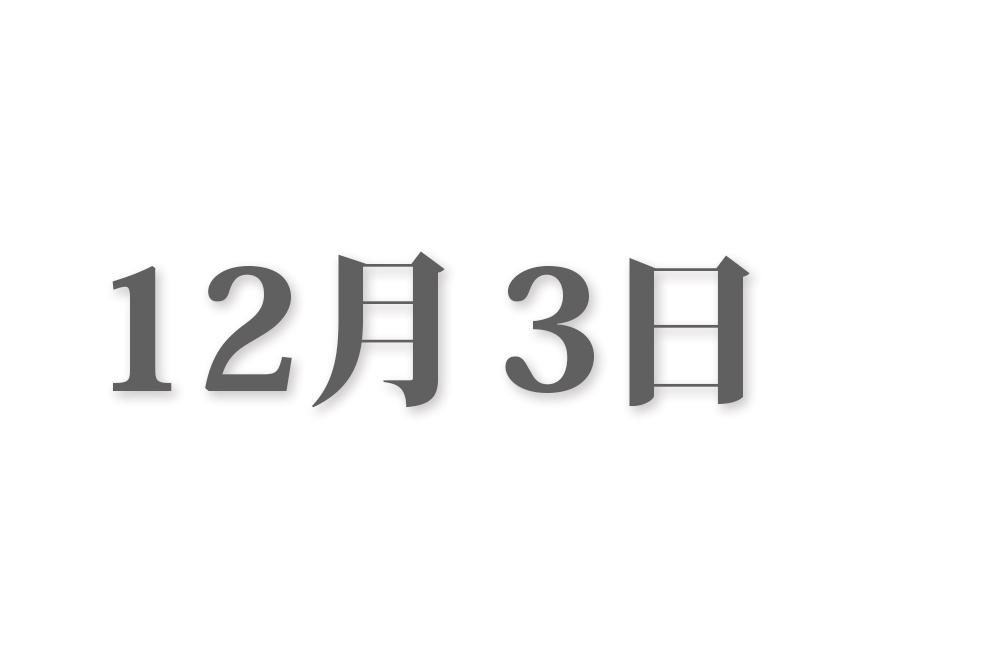 12月3日と言えば? 行事・出来事・記念日|今日の言葉・誕生花・石・星|総まとめ