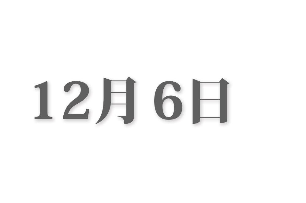 12月6日と言えば? 行事・出来事・記念日|今日の言葉・誕生花・石・星|総まとめ