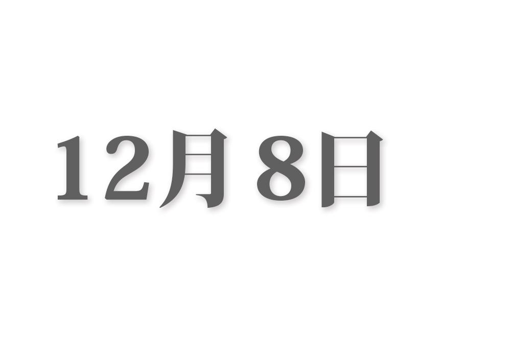 12月8日と言えば? 行事・出来事・記念日|今日の言葉・誕生花・石・星|総まとめ