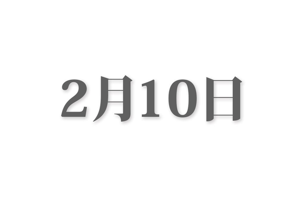 2月10日と言えば? 行事・出来事・記念日|今日の言葉・誕生花・石・星|総まとめ