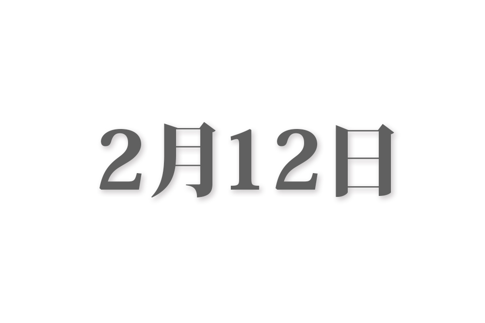 2月12日と言えば? 行事・出来事・記念日|今日の言葉・誕生花・石・星|総まとめ