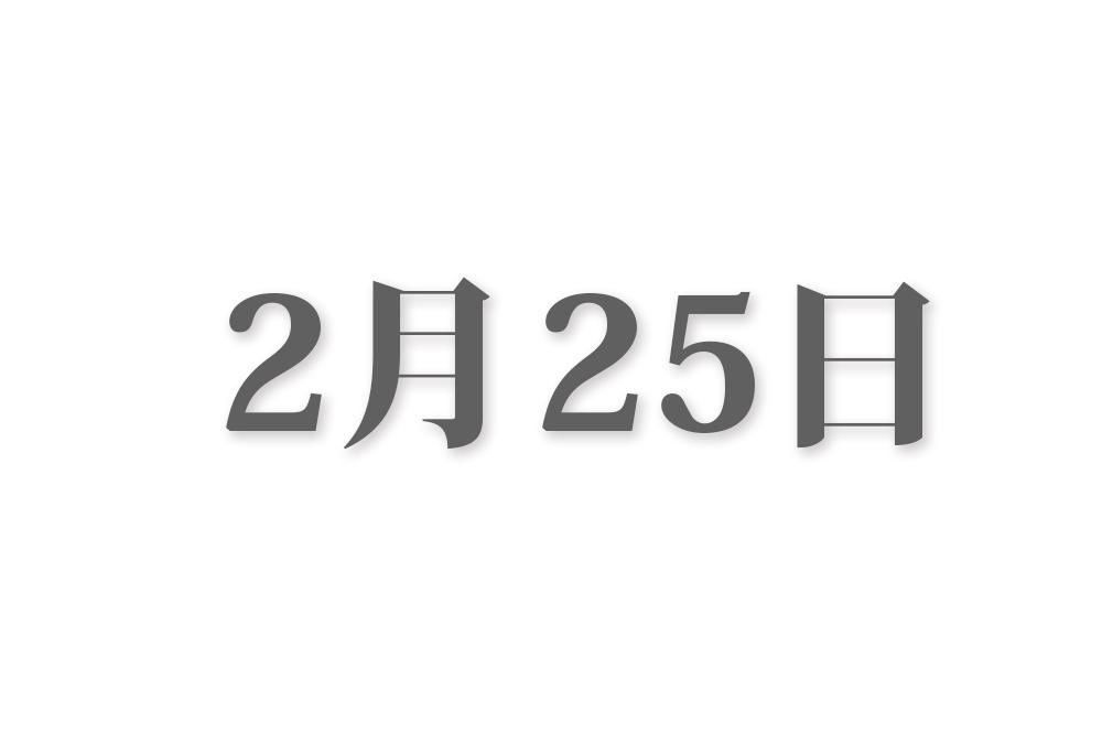 2月25日と言えば? 行事・出来事・記念日|今日の言葉・誕生花・石・星|総まとめ