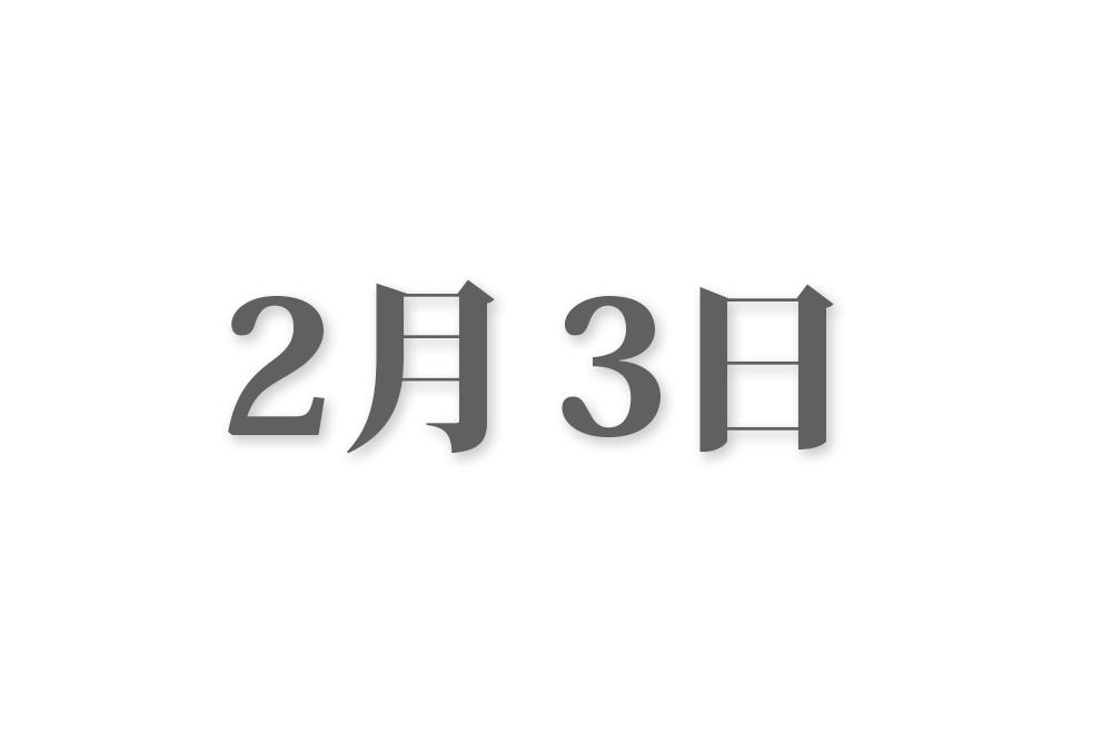 2月3日と言えば? 行事・出来事・記念日|今日の言葉・誕生花・石・星|総まとめ