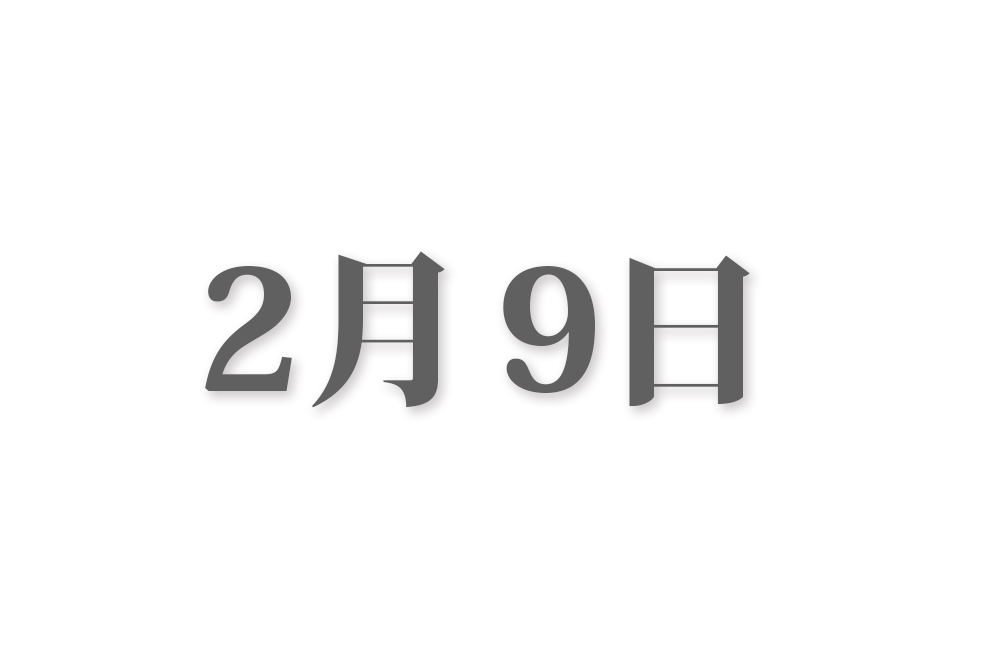2月9日と言えば? 行事・出来事・記念日|今日の言葉・誕生花・石・星|総まとめ